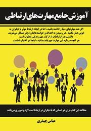 معرفی و دانلود کتاب آموزش جامع مهارتهای ارتباطی