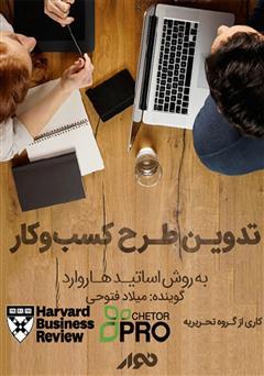 دانلود کتاب صوتی تدوین طرح کسب و کار؛ به روش اساتید هاروارد