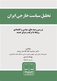 دانلود کتاب تحلیل سیاست خارجی ایران: بررسی زمینههای سیاسی و اقتصادی روابط با ترکیه و عراق جدید