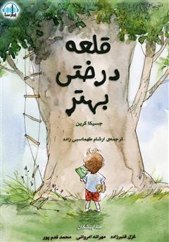 دانلود کتاب صوتی قلعه درختی بهتر