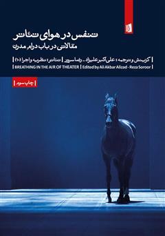 دانلود کتاب تنفس در هوای تئاتر: مقالاتی در باب درام مدرن