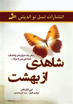 دانلود کتاب شاهدی از بهشت