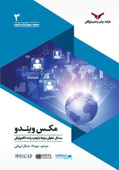 دانلود کتاب مکس ویندو: مسائل حقوقی مرتبط با پنجره واحد الکترونیکی: راهنمای ظرفیت سازی