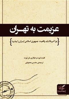 دانلود کتاب عزیمت به تهران