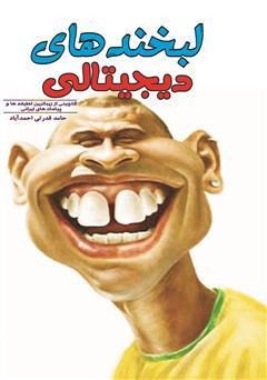 دانلود کتاب لبخندهای دیجیتالی