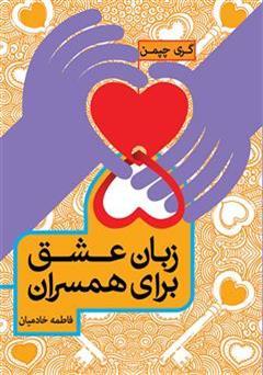 دانلود کتاب پنج زبان عشق همسران: راز ماندگاری عشق