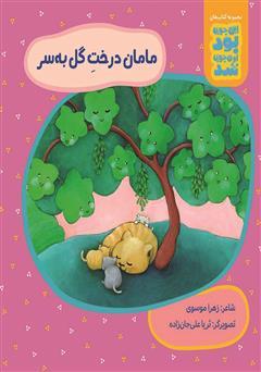 دانلود کتاب مامان درخت گل به سر