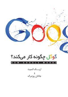 دانلود کتاب گوگل چگونه کار میکند