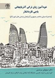 معرفی و دانلود کتاب خودآموز زبان ترکی آذربایجانی باجی قارداشلار
