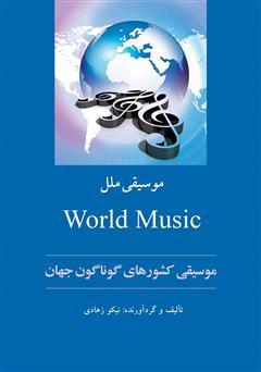دانلود کتاب موسیقی ملل