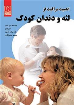 دانلود کتاب اهمیت مراقبت از لثه و دندان کودک