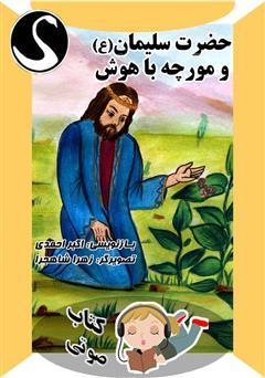 دانلود کتاب صوتی حضرت سلیمان (ع) و مورچه باهوش