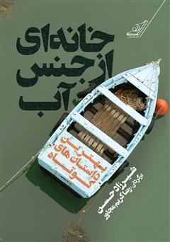 دانلود کتاب خانهای از جنس آب: بهترین داستانهای کوتاه