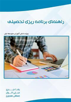 دانلود کتاب راهنمای برنامه ریزی تحصیلی: ویژه دانش آموزان متوسطه اول