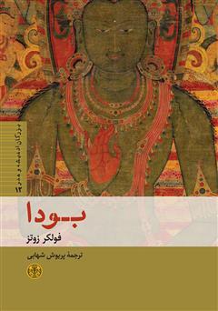 دانلود کتاب بودا