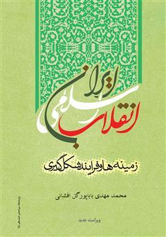 دانلود کتاب انقلاب اسلامی ایران (زمینه ها و فرآیند شکل گیری)