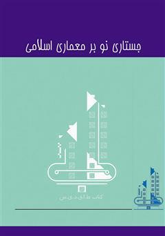 دانلود کتاب جستاری نو بر معماری اسلامی