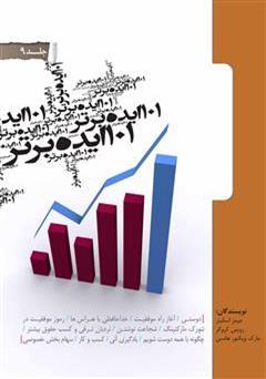 معرفی و دانلود کتاب 101 ایده برتر - جلد نهم