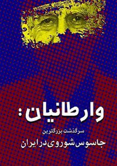 معرفی و دانلود کتاب وارطانیان: سرگذشت بزرگترین جاسوس شوروی در ایران