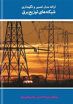دانلود کتاب ارائه مدل تعمیر و نگهداری در شبکههای توزیع برق