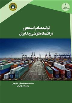 دانلود کتاب تولید صادرات محور در اقتصاد مقاومتی ج. ا. ایران