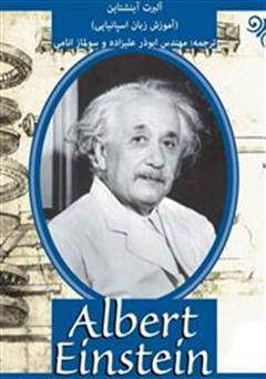دانلود کتاب آلبرت آینشتاین (آموزش زبان اسپانیایی)