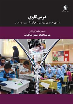 دانلود کتاب درس کاوی: ایدهای تازه برای پژوهش در فرآیند آموزش و یادگیری
