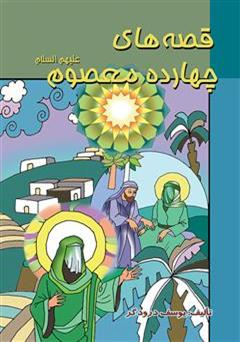 دانلود کتاب قصههای چهارده معصوم