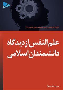 دانلود کتاب علم النفس از دیدگاه دانشمندان اسلامی