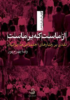 دانلود کتاب از ماست که بر ماست؛ نقدی بر رفتارهای اجتماعی ما ایرانیان
