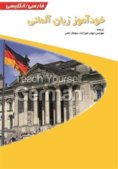 دانلود کتاب خود آموز زبان آلمانی