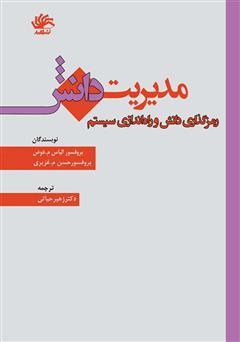 دانلود کتاب مدیریت دانش: رمزگذاری دانش و راهاندازی سیستم