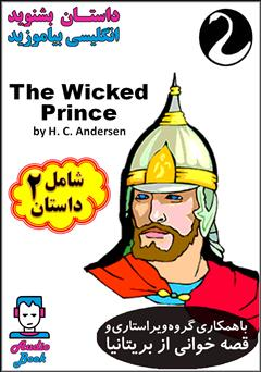 دانلود کتاب صوتی The Wicked Prince (شاهزاده گناهکار)