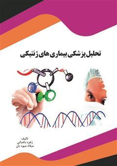 دانلود کتاب تحلیل پزشکی بیماریهای ژنتیکی