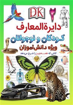 دانلود کتاب دایره المعارف کودکان و نوجوانان ویژه دانش آموزان: جلد دوم
