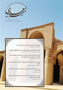 دانلود فصلنامه علمی - تخصصی معماری سبز - شماره 13 - جلد دوم