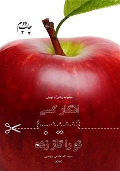 دانلود کتاب انگار کسی سیب تو را گاز زده