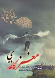 عکس جلد کتاب مغز کاغذی