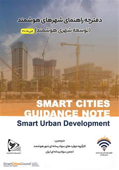 دانلود کتاب دفترچه راهنمای شهرهای هوشمند (توسعه شهری هوشمند)