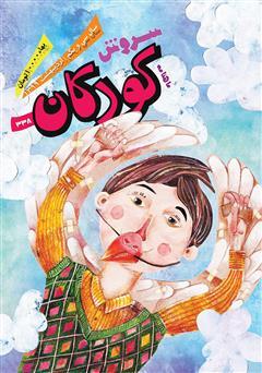 دانلود ماهنامه سروش کودکان - شماره 338 - اردیبهشت 1399