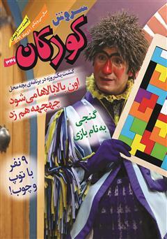 دانلود ماهنامه سروش کودکان - شماره 346 - دی 1399
