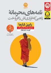 معرفی و دانلود کتاب صوتی نامههای محرمانه راهبی که فراریاش را فروخت