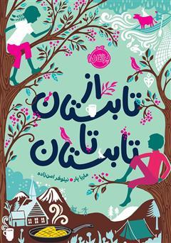 دانلود کتاب از تابستان تا تابستان