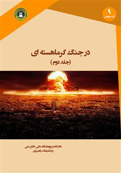 دانلود کتاب در جنگ گرماهستهای (جلد دوم)