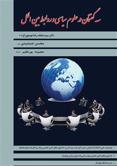معرفی و دانلود کتاب سه گفتمان در علوم سیاسی و روابط بینالملل