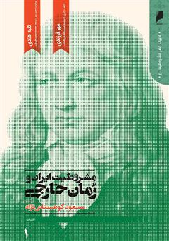 دانلود کتاب مشروطیت ایران و رمان خارجی (جلد 1)
