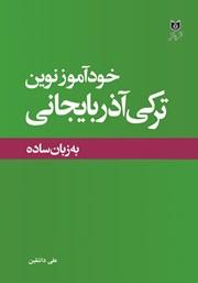 معرفی و دانلود کتاب خودآموز نوین ترکی آذربایجانی