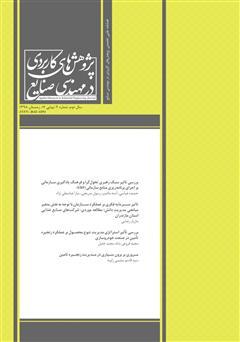 دانلود فصلنامه علمی تخصصی پژوهشهای کاربردی مهندسی صنایع - شماره 7