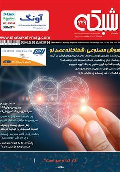 دانلود ماهنامه شبکه - شماره 229