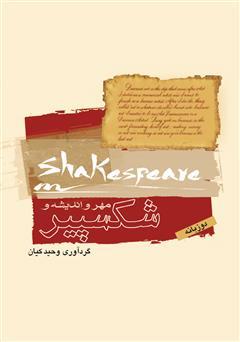 دانلود کتاب مهر و اندیشه و شکسپیر